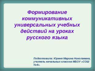 Формирование коммуникативных универсальных учебных действий на уроках русског