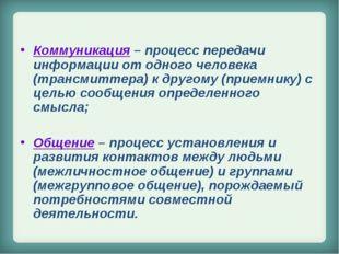 Коммуникация – процесс передачи информации от одного человека (трансмиттера)