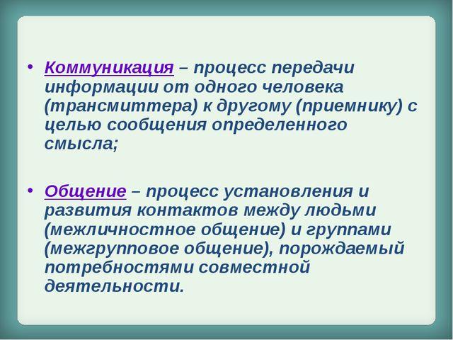 Коммуникация – процесс передачи информации от одного человека (трансмиттера)...