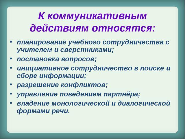 К коммуникативным действиям относятся: планирование учебного сотрудничества с...