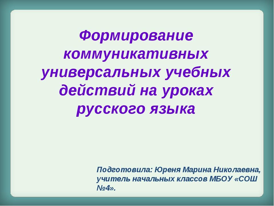 Формирование коммуникативных универсальных учебных действий на уроках русског...