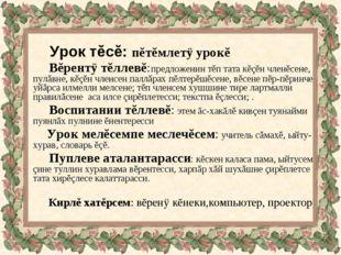 Урок тĕсĕ: пĕтĕмлетÿ урокĕ Вĕрентÿ тĕллевĕ:предложенин тĕп тата кĕçĕн членĕс