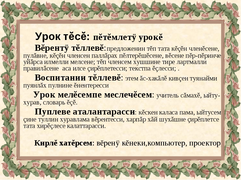 Урок тĕсĕ: пĕтĕмлетÿ урокĕ Вĕрентÿ тĕллевĕ:предложенин тĕп тата кĕçĕн членĕс...