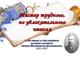 Мастер трудного, но увлекательного чтения К 195-летию со дня рождения русско