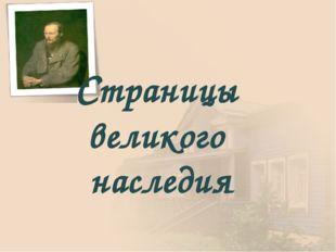 Страницы великого наследия