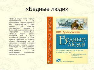 «Бедные люди» «Бедные люди» были первым произведением Ф. М. Достоевского, кот