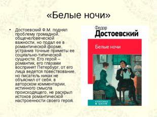 «Белые ночи» Достоевский Ф.М. поднял проблему громадной, общечеловеческой важ