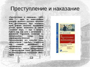 Преступление и наказание «Преступление и наказание» (1865-1866) — один из изв