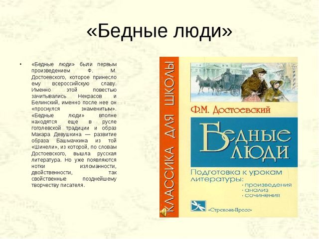 «Бедные люди» «Бедные люди» были первым произведением Ф. М. Достоевского, кот...