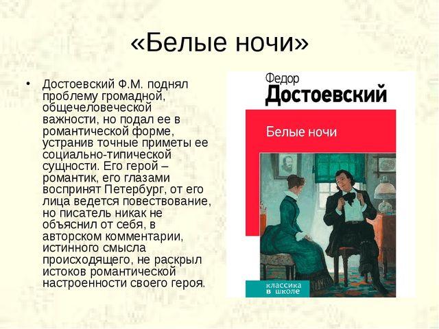 «Белые ночи» Достоевский Ф.М. поднял проблему громадной, общечеловеческой важ...