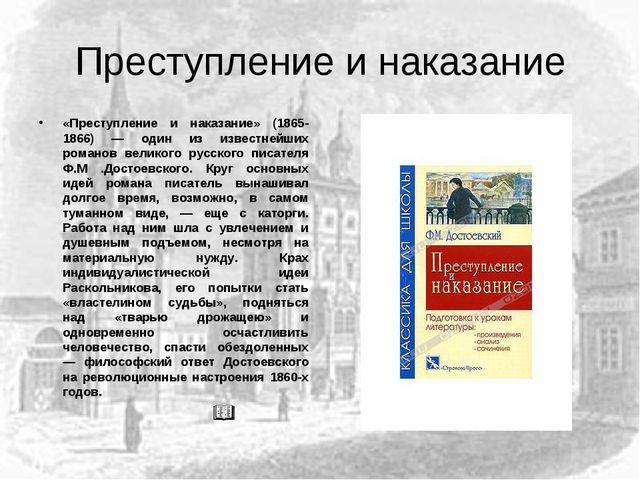 Преступление и наказание «Преступление и наказание» (1865-1866) — один из изв...