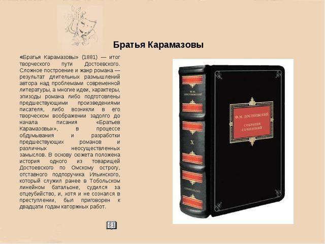 Братья Карамазовы «Братья Карамазовы» (1881) — итог творческого пути Достоевс...