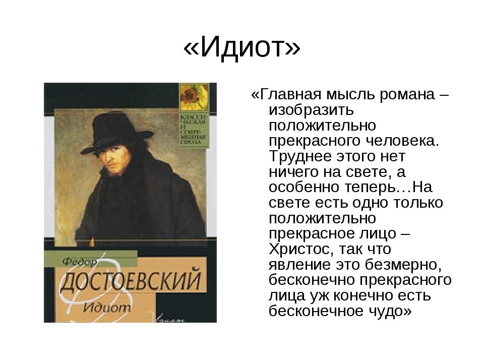 «Идиот» «Главная мысль романа – изобразить положительно прекрасного человека....