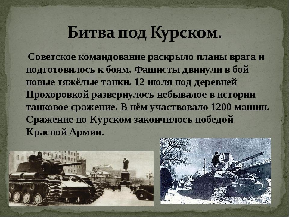 Советское командование раскрыло планы врага и подготовилось к боям. Фашисты...