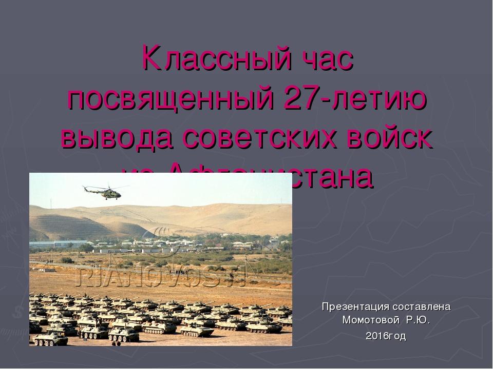 Классный час посвященный 27-летию вывода советских войск из Афганистана Презе...