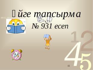 Үйге тапсырма № 931 есеп