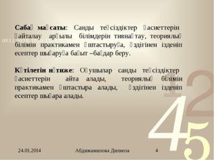 24.01.2014 Абдижамилова Дилноза Сабақ мақсаты: Санды теңсіздіктер қасиеттерін