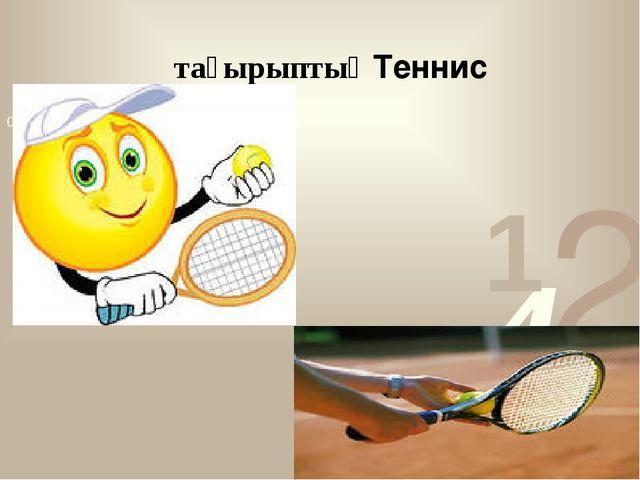 тақырыптық Теннис