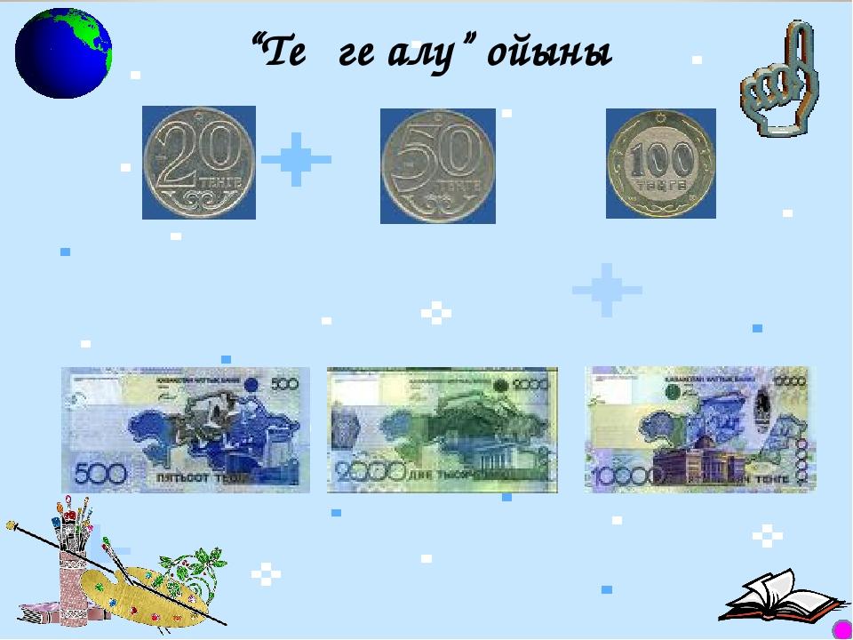 """""""Теңге алу"""" ойыны"""