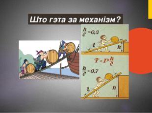 Дзе чалавек прымяняе простыя механізмы ў сваім жыцці? У чым асноўнае прызнач