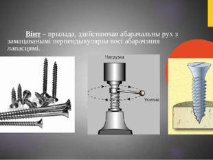 Клін – просты механізм у выглядзе прызмы, рабочыя паверхні якога сыходзяцца п