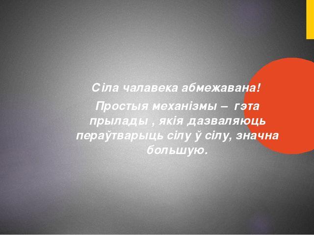 Вынаходніцтвы Архімеда Дзясяткі сканструяваных Архімедам катапульт кідалі кам...