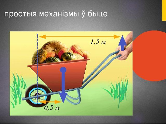 У многіх рыб шыпы спіннога плаўніка з'яўляюцца простымі механізмамі простыя м...