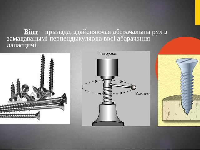 Клін – просты механізм у выглядзе прызмы, рабочыя паверхні якога сыходзяцца п...
