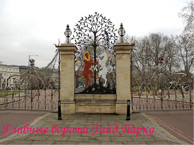 Главные ворота Гайд Парка