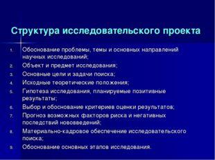 Структура исследовательского проекта Обоснование проблемы, темы и основных н