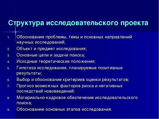 Структура исследовательского проекта Обоснование проблемы, темы и основных н...