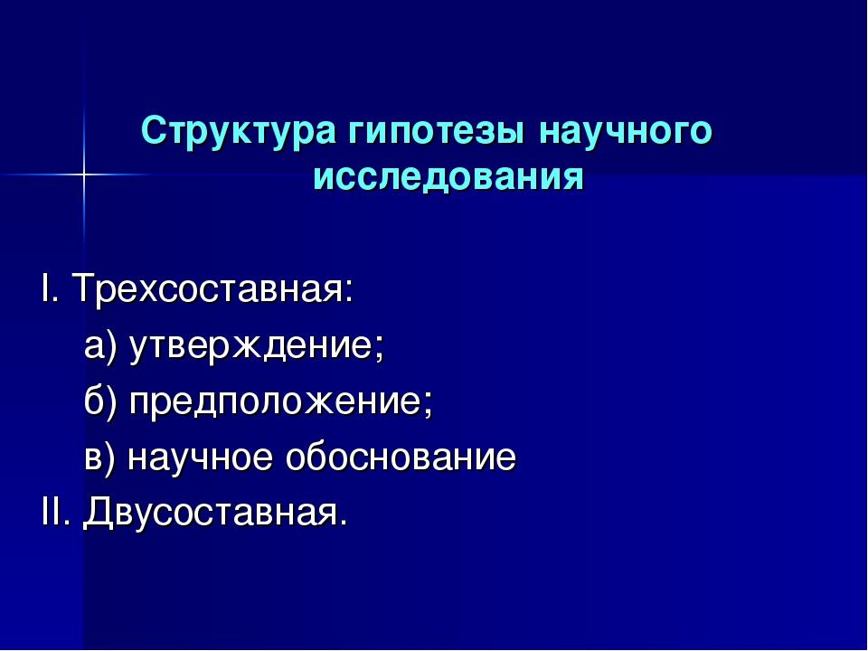Структура гипотезы научного исследования I. Трехсоставная: а) утверждение;...