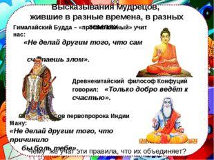 Гималайский Будда – «просветлённый» учит нас: «Не делай другим того, что сам