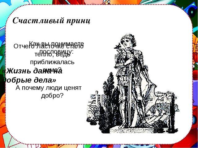 Счастливый принц Отчего Ласточке стало тепло, ведь приближалась зима? А поче...