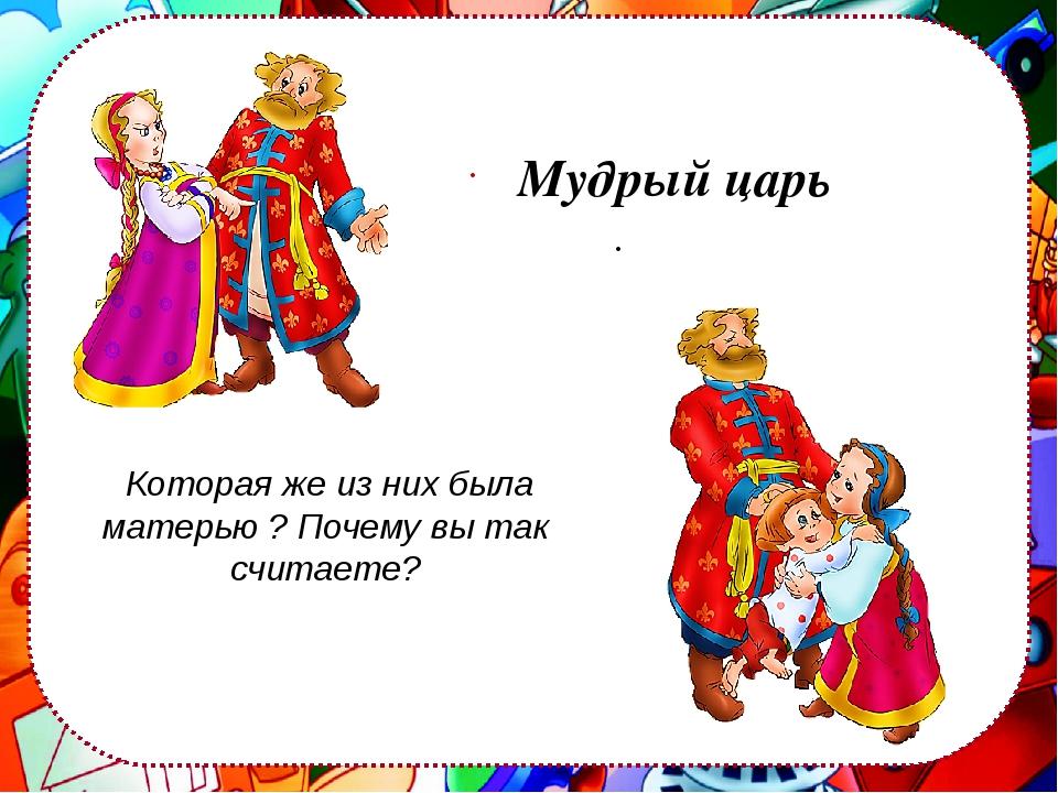 Мудрый царь Которая же из них была матерью ? Почему вы так считаете?