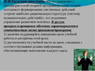 Н.Ф.Талызина отмечает, что по сравнению с бихевиористской теорией программиро