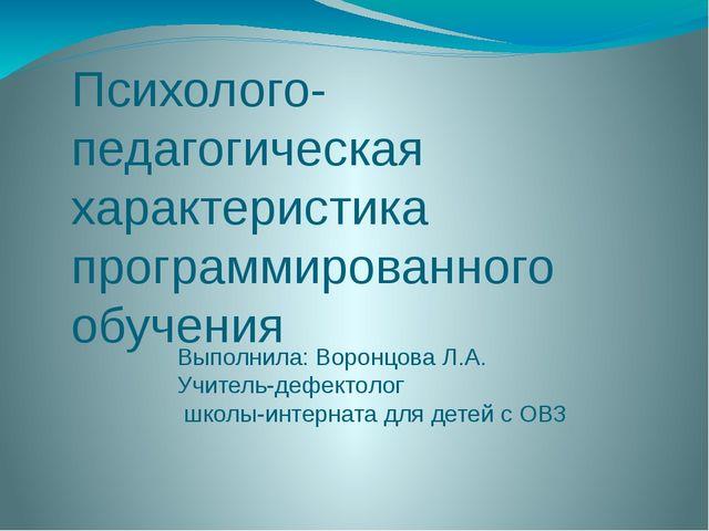 Психолого-педагогическая характеристика программированного обучения Выполнила...