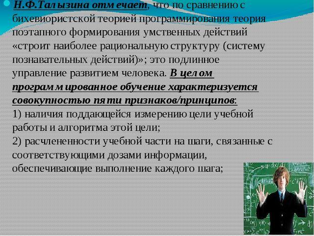 Н.Ф.Талызина отмечает, что по сравнению с бихевиористской теорией программиро...