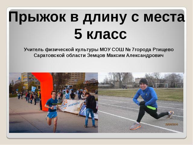 Прыжок в длину с места 5 класс Учитель физической культуры МОУ СОШ № 7города...