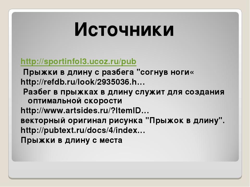 """Источники http://sportinfol3.ucoz.ru/pub Прыжки в длину с разбега """"согнув ног..."""