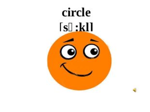 circle [sɜ:kl]
