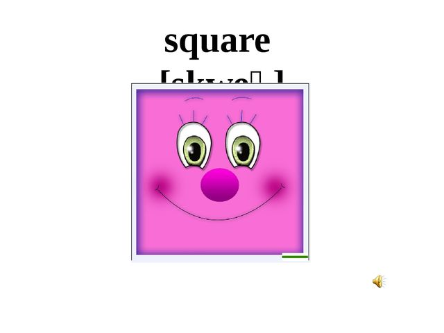 square [skweə]
