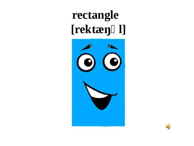 rectangle [rektæŋɡl]