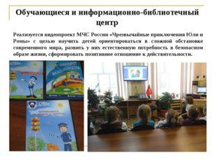 Обучающиеся и информационно-библиотечный центр Реализуется видеопроект МЧС Ро