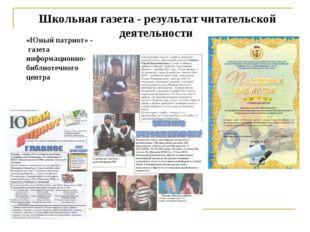 Школьная газета - результат читательской деятельности «Юный патриот» - газет
