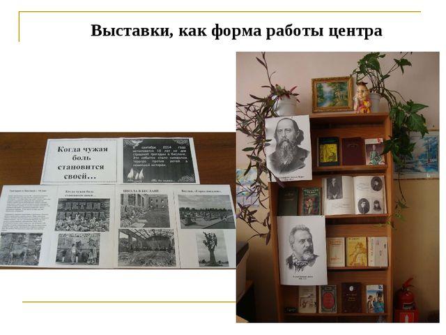 Выставки, как форма работы центра