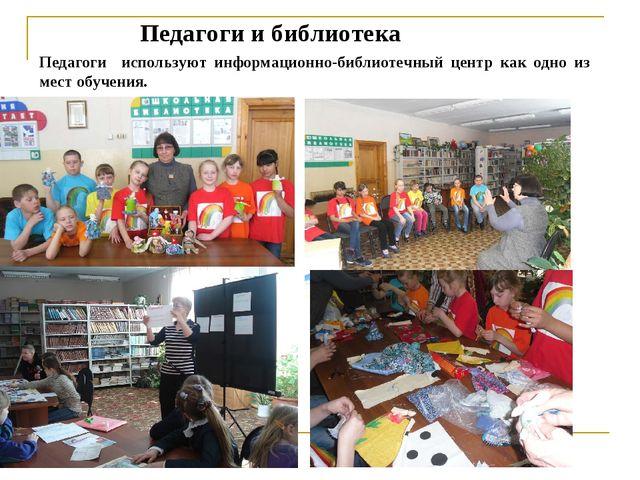 Педагоги и библиотека Педагоги используют информационно-библиотечный центр ка...