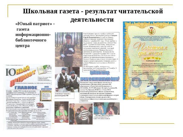 Школьная газета - результат читательской деятельности «Юный патриот» - газет...