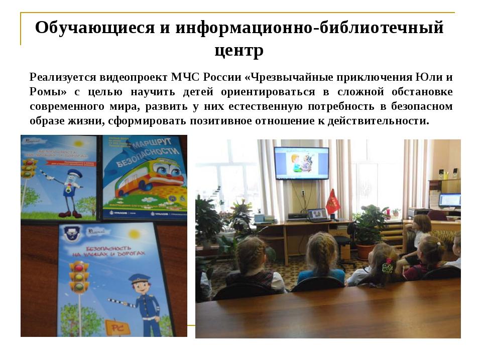 Обучающиеся и информационно-библиотечный центр Реализуется видеопроект МЧС Ро...