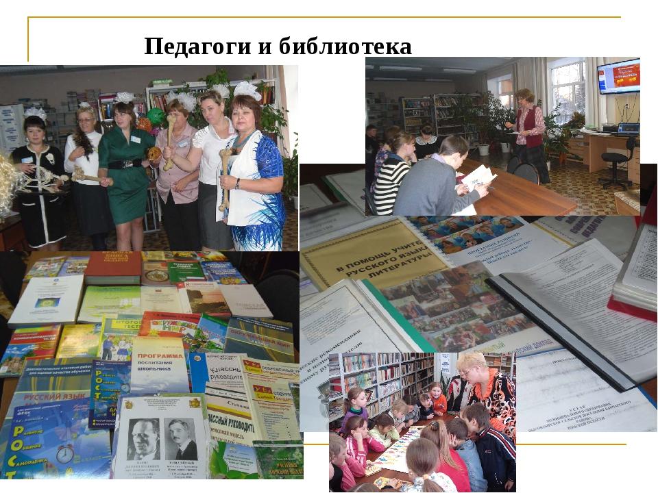 Педагоги и библиотека